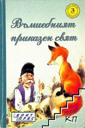 Вълшебният приказен свят. Книга 3