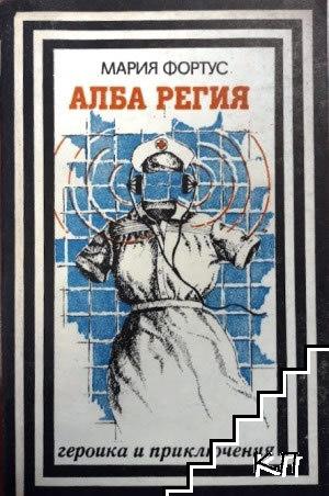 Алба регия