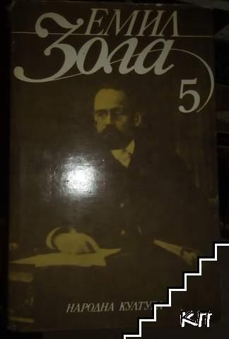 Избрани творби в шест тома. Том 5: Човекът-звяр. Доктор Паскал