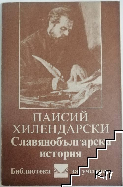Славянобългарска история