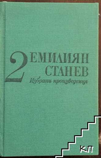 Събрани съчинения в седем тома. Том 2