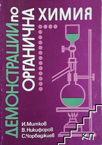 Демонстрации по органична химия