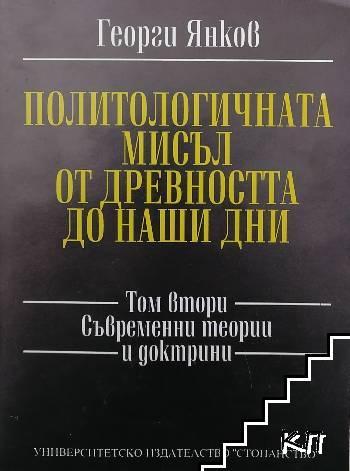 Политологичната мисъл от древността до наши дни. Том 2: Съвременни теории и доктрини