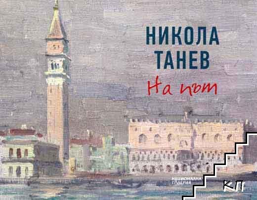 Никола Танев