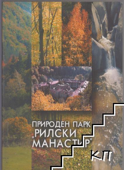 "Природен парк ""Рилски манастир"""