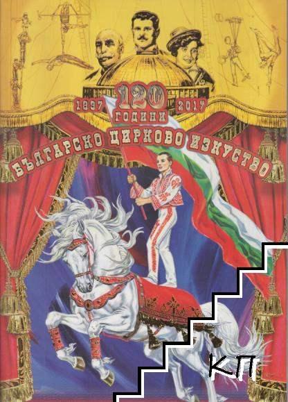 120 години българско цирково изкуство 1897-2017
