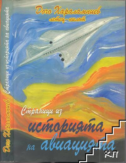 Страници из историята на световната и българската авиация. Книга 1: Авиация