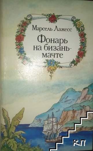Фонарь на бизань-мачте