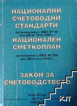 Национални счетоводни стандарти; Национален сметкоплан; Закон за счетоводството