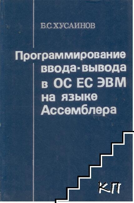 Программирование ввода-вывода в ОС ЕС ЭВМ на языке Ассемблера