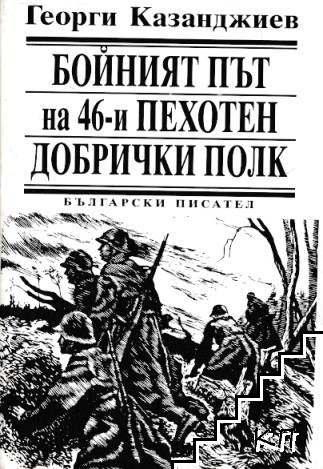 Бойният път на 46-и пехотен Добрички полк