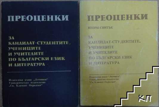 Преоценки за кандидат-студентите, учениците и учителите по български език и литература. Част 1-2