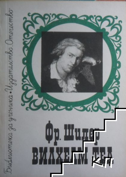 Вилхелм Тел
