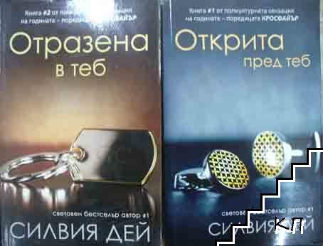 Кросфайър. Книга 1-5