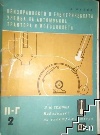 Неизправности в електрическата уредба на автомобила, трактора и мотоциклета. Книга 2