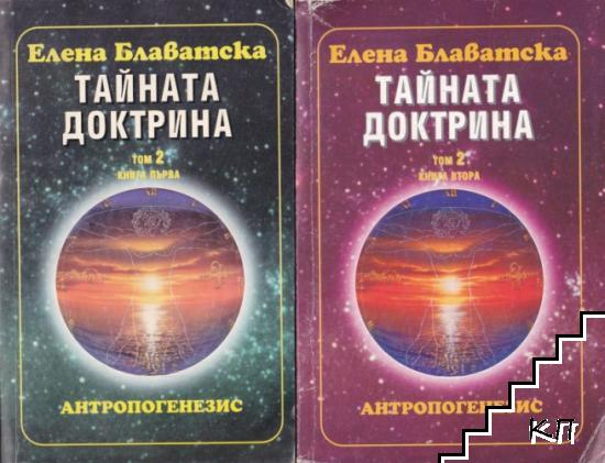 Тайната доктрина. Том 2: Антропогенезис. Книга 1-3