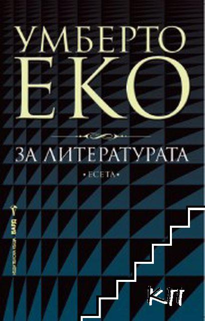 За литературата. Есета
