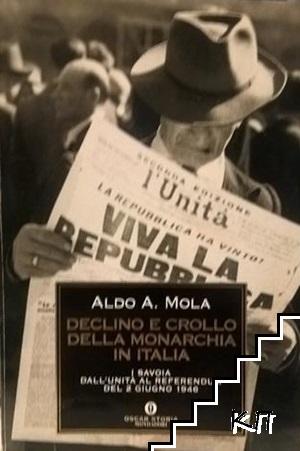Declino e crollo della monarchia in Italia. I Savoia dall'Unità al referendum del 2 giugno 1946
