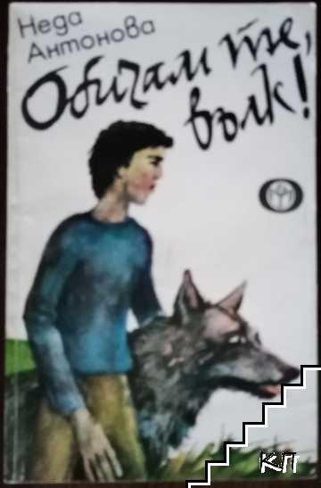 Обичам те, вълк!