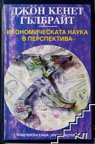Икономическата наука в перспектива