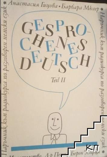 Наръчник по разговорен немски език. Част 2 / Gesprochenes Deutsch. Teil 2