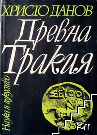 Древна Тракия