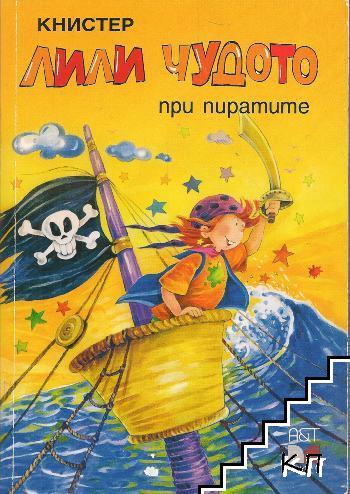 Лили Чудото при пиратите