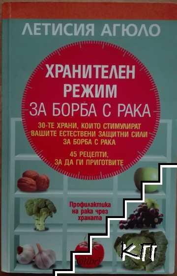 Хранителен режим за борба с рака