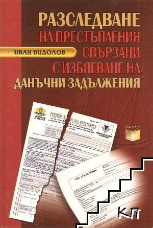Разследване на престъпления свързани с избягване на данъчни задължения