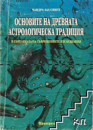 Основите на древната астрологическа традиция