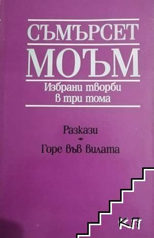Избрани творби в три тома. Том 3: Разкази. Горе във вилата
