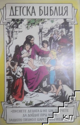Детска библия
