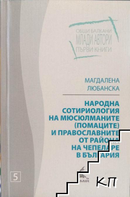 Народна сотириология на мюсюлманите (помаците) и православните от района на Чепеларе в България