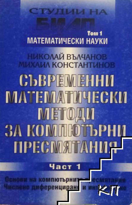 Съвременни математически методи за компютърни пресмятания. Част 1