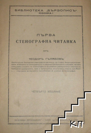 Първа стенографна читанка