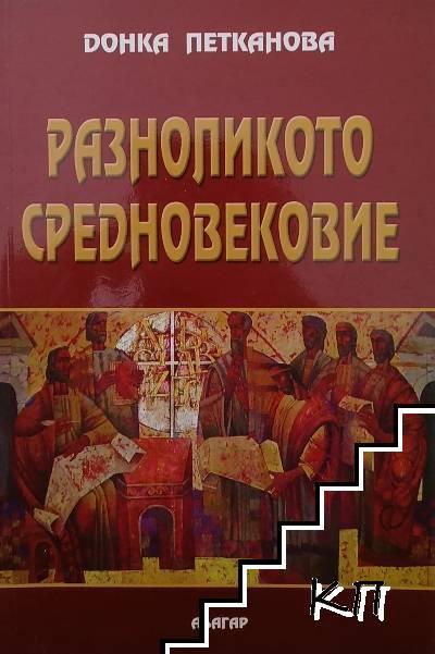 Разноликото Средновековие