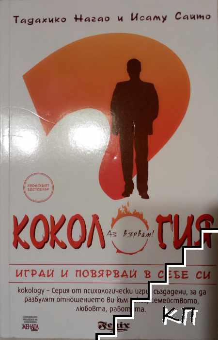 Кокология. Книга 1-2