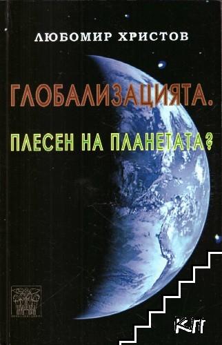 Глобализацията. Плесен на планетата?