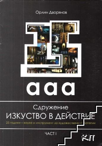 """Сдружение """"Изкуство в действие"""": 25 години - кауза и инструмент за художествени стратегии. Част 1"""