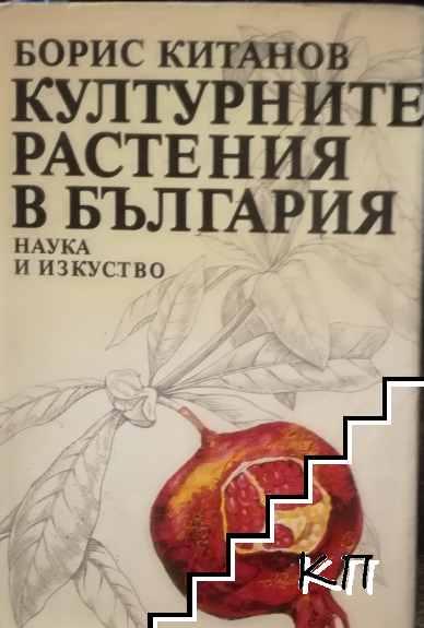 Културните растения в България