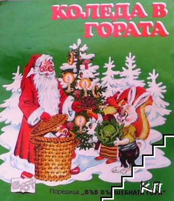 Коледа в гората