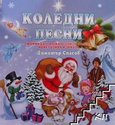 Коледни песни