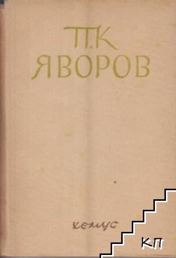 Събрани съчинения в пет тома. Том 4
