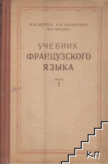Учебник французского языка. Част 1