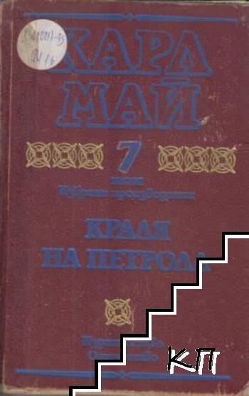 Избрани произведения в десет тома. Том 7: Краля на петрола