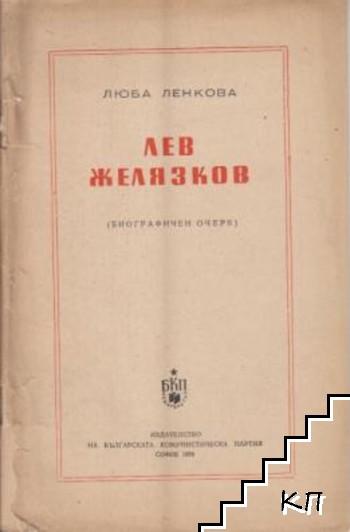 Лев Желязков