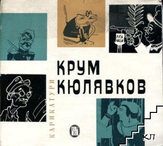 Крум Кюлявков. Карикатури