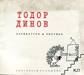 Тодор Динов. Карикатури, рисунки