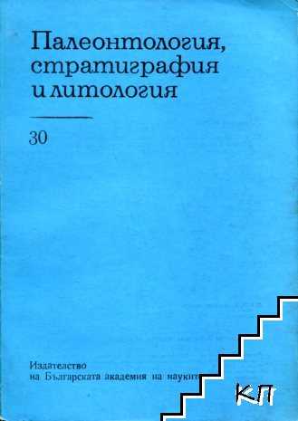 Палеонтология, стратиграфия и литология. Кн. 30 / 1994
