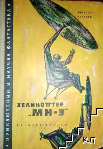 """Хеликоптер """"МН-3"""""""